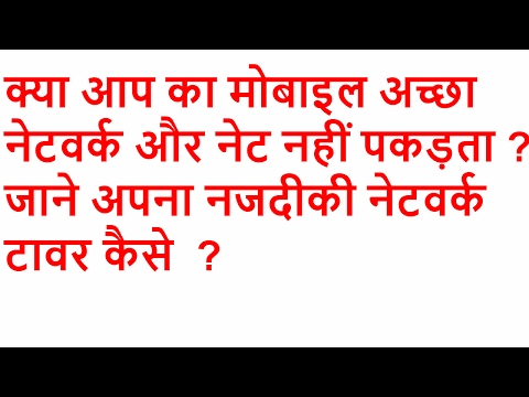 How to Find Cell Tower Locations For Good Network, Voice & Data Uses||Find Cell Tower Video In Hindi