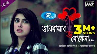 Bhalobashar Bho Bojhena | ভালবাসার ভ বোঝেনা | Afran Nisho | Shokh | Rtv Drama Special