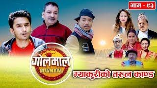 Golmaal (गोलमाल) Episode - 93 | म्याकुरीको तरुल काण्ड !! | 13 January 2020 | Nepali Comedy Serial