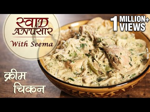 Cream Chicken Recipe In Hindi  - क्रीम चिकन | Easy Chicken Recipe | Swaad Anusaar With Seema