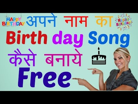 HOW TO MAKE HAPPY BIRTHDAY SONG OF ANY NAME FOR FREE !!!