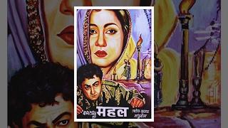 Mahal [1949] - Full Movie | Ashok Kumar, Madhubala | Movies Heritage
