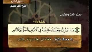 القرآن الكريم الجزء الثالث والعشرون الشيخ ماهر المعيقلي Holy Quran Part 23 Sheikh Al Muaiqly