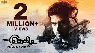 Thegidi (தெகிடி ) 2014 Tamil Full Movie W/ ENG SUB  - Ashok Selvan, Janani Iyer