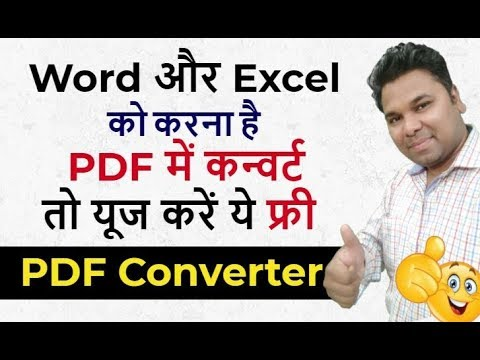 Convert Word Excel file to PDF using Google Drive in Hindi