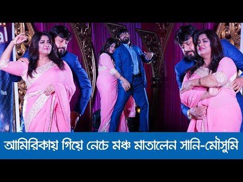 Xxx Mp4 নেচে গেয়ে মঞ্চ মাতালেন ওমর সানি মৌসুমি Omor Sani And Mousumi Dance Bangla News 3gp Sex