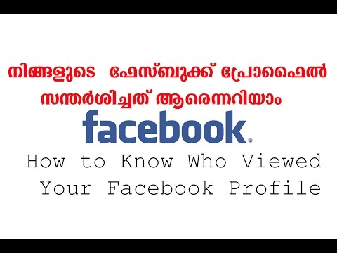 How to Know Who Viewed Your Facebook Profile (malayalam)