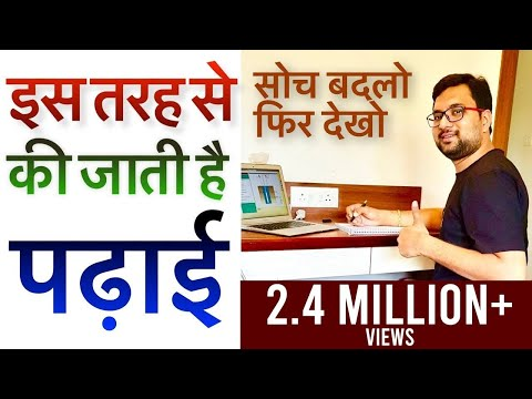 इस तरह से होती है पढाई | Study With Concentration Without Motivation Effectively for Long Hours