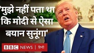 Donald Trump ने Imran Khan के सामने Narendra Modi पर क्या कहा? (BBC Hindi)