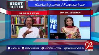 Who would dare to impose martial law, asks Chief Justice- 22 April 2018 - 92NewsHDPlus