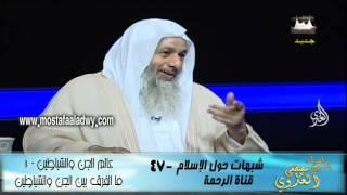 شبهات حول الإسلام 47 عالم الجن والشياطين   1 ما الفرق بين الجن والشياطين