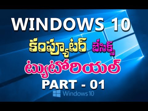 Windows 10 Tutorials in Telugu | Part 01 | Complete windows 10 Video Tutorial in Telugu | Basics