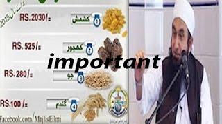 Sadqa e Fitr Ki Miqdar By Maulana Tariq Jameel(must watch during ramadan)