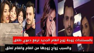 زوجة احمد ابراهيم زوج انغام الجديد ترفع دعوي طلاق رسمية بعد زواجه من انغام وانغام تعلق