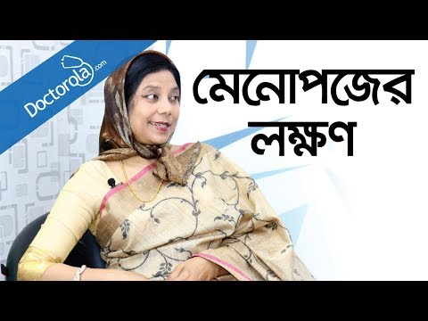 Menopause - Symptoms and tips in Bangla