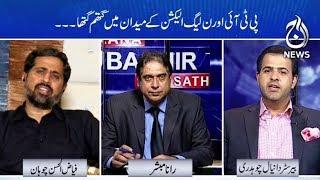Aaj Rana Mubashir Kay Sath | Election Special | 14 October 2018 | Aaj News