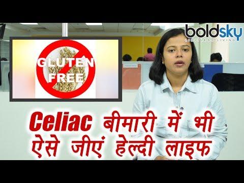 Celiac Disease - Symptoms, Gluten Free Diet | Celiac बीमारी में भी जीएं हेल्दी लाइफ | Boldsky