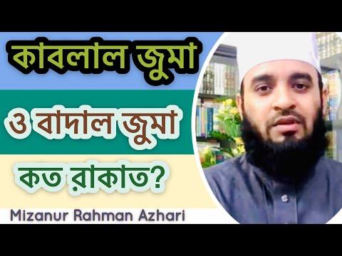 কাবলাল জুমা ও বাদাল জুমা কত রাকাত?-Mizanur Rahman Azhari
