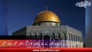 Aqama Ka Hangama. Masjid Aqsa Ki Bandish Par Pakistan Ka Moaqaf. Pak America Taluqat