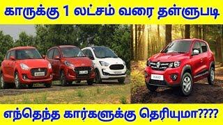 காருக்கு 1 லட்சம் வரை தள்ளுபடி - எந்தெந்த கார்களுக்கு தெரியுமா   Renault Car Offers