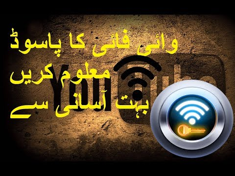 Get wifi password easly on Android no root required - apna channel