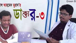 ডাক্তারের কাছে রুগি জিম্মি নাটিকাঃ ডাক্তার ৩।Doctor 3।Bangla Natok। Comedy Natok।Sylheti Natok।