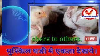 [ 30-03-2020 ] पोल्ट्री रेट में भरी गिरावट | wholesale broiler poultry rate in India today