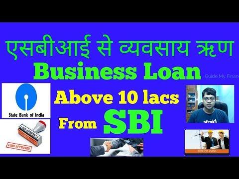 How to Get Business Loan above 10 Lacs from SBI | 10 लाख से ऊपर एसबीआई से बिजनेस लोन