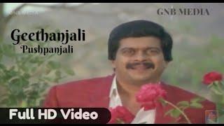 Geethanjali ||  C B I Shankar Kannada Old  Movie || SPB || Shankar Nag Hit Songs HD