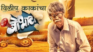Bobhata (बोभाटा) | Dilip Prabhavalkar Talks About The Film | Upcoming Comedy Marathi Movie