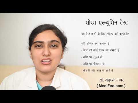 Albumin Blood Test (in Hindi)