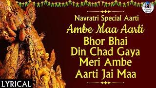Navratri Special Aarti | Ambe Maa Aarti | Bhor Bhai Din Chad Gaya Meri Ambe | Aarti Jai Maa Song