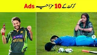 Top 10 Funny Pepsi Cricket Ads   India vs Pakistan