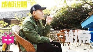 中国成都说唱/饶舌:Chinese Hip Hop Chengdu Rap - 说唱会馆 - 还在 : 谢帝