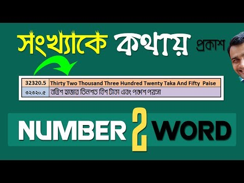 How to Convert Number to Words in Excel Easily || Currency Conversion in Words Bangla