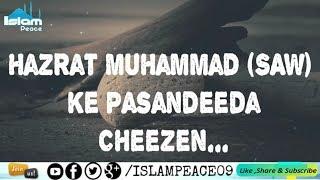Hazrat Muhammad (SAW) ki pasandida ghizain