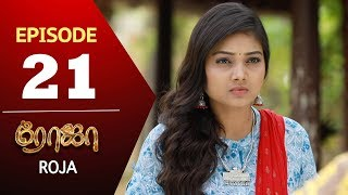 ROJA Serial | Episode 21 | Priyanka | SibbuSuryan | SunTV Serial |Saregama TVShows