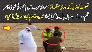Pakistani Ka Sar Qa-la-m Hone Se Bach Gaya ?