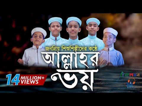Xxx Mp4 জনপ্রিয় শিশুশিল্পীদের নতুন গজল Allahor Voy আল্লাহ্র ভয় Kalarab 2019 3gp Sex