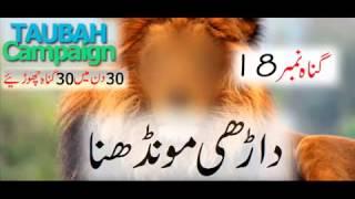 Gunnah  18 Darhi Katna Shaving the Beard by Mufti Tariq Masood
