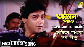 Haria Jaoa Sab Kichu , Ajana Path , Bengali Movie Song , Amit Kumar