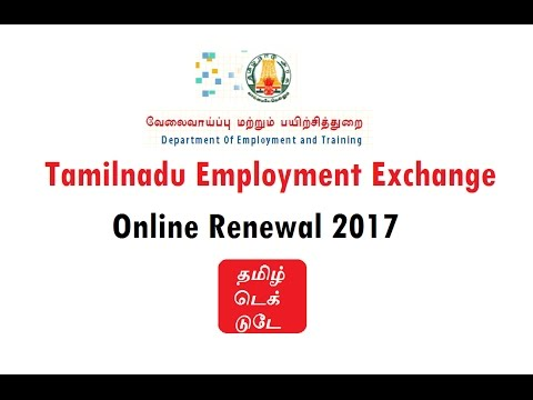 Tamil Nadu Employment Exchange Online Renewal 2017