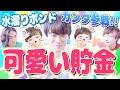 【神回】カンタ参戦!美女YouTuber達を「可愛い」と思う度に100円貯金していく動画。【カンタ成長記第一弾】