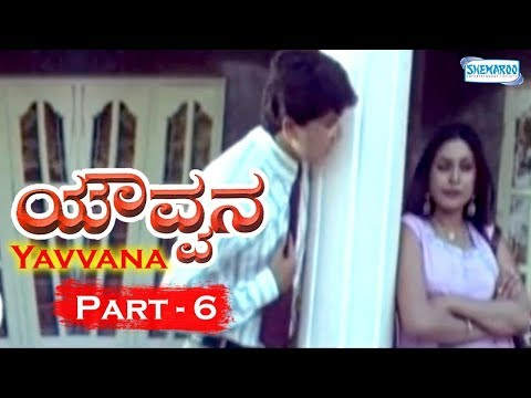 Xxx Mp4 Yavvana Part 6 Of 12 Superhit Kannada Popular Movie 3gp Sex