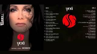 Δέσποινα Βανδή - Έλα   Despina Vandi - Ela (Official Audio Video HQ)