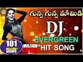 Gunna Gunna Mamidhi DJ Evergreen Hit Song Disco Recording Company mp3