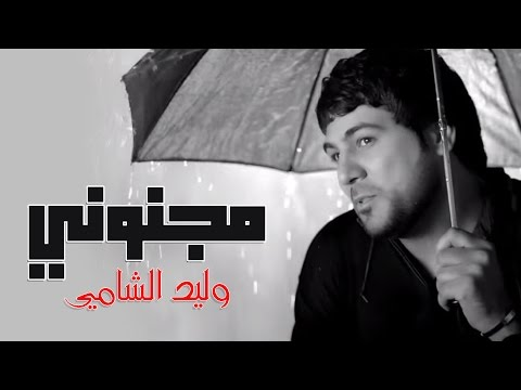Xxx Mp4 Waleed Alshami Majnooni وليد الشامي مجنوني 3gp Sex