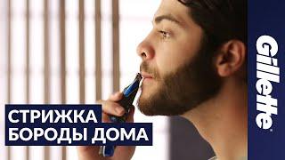 Download Как Подстричь Бороду: Советы по Уходу за Бородой | Gillette STYLER Video