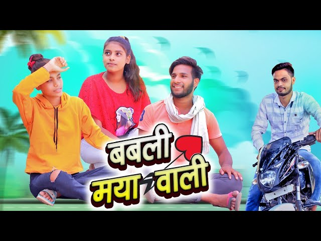 Download बबली मया वाली ।। Babli Maya Wali ।। ❣️ New Cg Comedy Video ।। 🤣 Narendra Sarkar ❗ 2021 MP3 Gratis