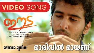 Marivil | Video Song | Eeda | Sithara Krishnakumar | Anvar Ali | Chandran Veyattumel